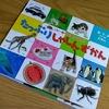 【図鑑購入】1歳ではじめての図鑑購入♪写真の図鑑を選びました!