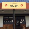 お昼のご近所巡りVol.49 〜旭軒 高岡店〜