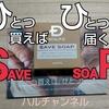 【スカルプDの無添加石鹸】『SAVE SOAP』で洗顔してみた!