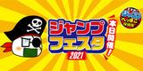 【47話】本日開催!ジャンプフェスタ2021