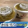 変な(ユニークな)名の高級食パン専門店 cari.jp