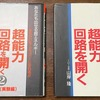 書籍紹介:超能力回路を開く