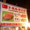 日本にはもうちょっとケバブがあってもいい