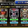 level.1031【赤い霧】第144回闘技場ランキングバトル5日目