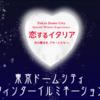 東京ドームシティ2016-2017イルミネーション!料金や期間と点灯時間は?デートにもピッタリ!