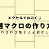 【VBA】エクセルであみだくじ!面倒な抽選作業をデジタル化!