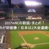 2017WBCの総括・まとめ!アメリカが初優勝!日本は2大会連続ベスト4