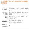 ミニ四駆GP 2017 SPRING 東京大会1も当選
