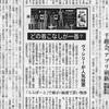 11月7日発売『日経MJ』にて、VASILYが取り上げられました!