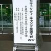 セキュリティ・キャンプ 2017 全国大会 参加記・感想
