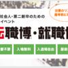 【イベント参加レポート】2月3日:Re就活 転職博