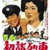 中央公民館 懐かしの映画会「初詣列車」3月23日(土)開催!