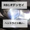 【RB1オデッセイ】ヘッドライト暗いので交換しましたが、_| ̄|○