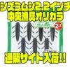 【一誠】限定カラー「シズミムシ2.2インチ中央漁具オリカラ」通販サイト入荷!