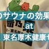 「食前のサウナの効果の検証」at【湯乃泉 東名厚木健康センター】