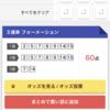 山陽オートレース G1スピード王決定戦 5日目 優勝戦 予想 回収率100%以上を目指せ!