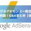 【2019年3月合格】Googleアドセンス一発合格7記事申請!Q&Aまとめ