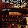 そんな職業があってたまるか──『古書泥棒という職業の男たち: 20世紀最大の稀覯本盗難事件』