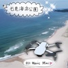 【石見海浜公園 】ドローン飛行練習場★浜田の絶景ビーチを空撮★DJI Mavic mini【島根県】