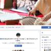 桐の音楽院Facebookページできました!