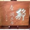 00011『彫額:漢詩 﨔』(仁和寺/秀峰刀/茶道具)