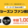 Rakuten パ・リーグ Specialが年額1000円(税込)で利用できるキャンペーン!SPU特典目当てでも価値あり?