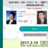 3月19日にプレミアムキャリアサミット大阪を開催します。