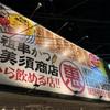 【バンコク】超リーズナブルな串カツ居酒屋がオープン!