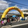 「第25回 JR貨物フェスティバル広島車両所公開」に行ってきた
