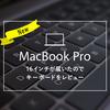 MacBook Pro 16 インチが届いたのでキーボードをレビュー