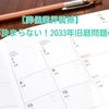 【葬儀業界震撼】「友引が決まらない」-2033年旧暦問題の実態