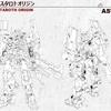 8月『HG ガンダム・×××××オリジン』、鉄血外伝ガンダムの名称が判明!:ガンダム 鉄血のオルフェンズ