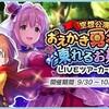 「空想公演 おえかき勇者と凍れるお姫さま LIVEツアーカーニバル」開催!