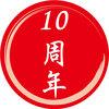 皆様に支えられて10周年!~鎌ケ谷総合病院のこれまでをちょっと紹介!