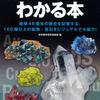 じじぃの「科学・地球_145_鉱物とは何か・化学組成による分類」