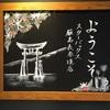 【広島オススメ】カフェ フェリーで行くスターバックス厳島表参道店!