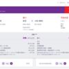 香港エクスプレス帰り10円のセールでいくらになる?
