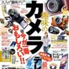 家電・ガジェット誌ナナメ読み 01号(2021年08月)