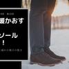 足元暖かおすすめインソール12選!冬は保温性に優れた靴の中敷きに!