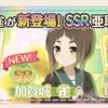 【ゆゆゆい】新SSR山伏しずくの評価