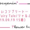 【花組】切ないコンプリート「A Fairy Tale-青い薔薇の精-/シャルム!」(2019.09.20 15時)感想