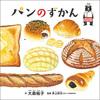 国旗マーク付きの食べ物図鑑絵本「パンのずかん」