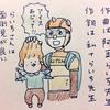 テーマソング「トコトコくま吉」配信しました!