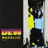 Dew - 布谷文夫 Live 1971 (URC, 1989)
