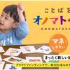 オノマトペカードでことばを学ぼう!障害児でも健常児でも使える!