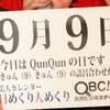 QunQun急遽あす8日 名古屋市内のイベントに参加