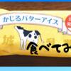 【売り切れ続出!?】赤城乳業のかじるバターアイスを食べてみた!