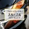 【スカイウェイブ400】フロントウインカースモーク化