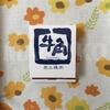 No.140 牛角 盛岡店