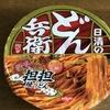 [ま]日清のどん兵衛焼うどん 坦坦花椒仕立てを混ぜて食べて! @kun_maa